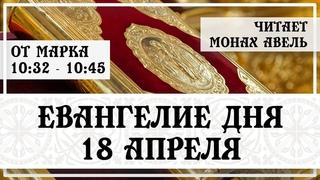 ЕВАНГЕЛИЕ ДНЯ  на 18 АПРЕЛЯ 2021 года / Читает Монах Авель / 5 минут на Евангелие