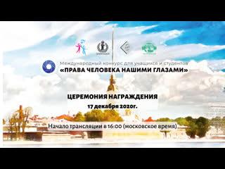 """Церемония награждения конкурса """"Права человека нашими глазами"""""""