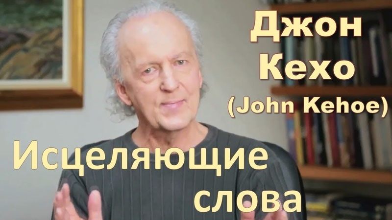 Джон Кехо- исцеляющие слова джонкехо успех мотивация жизнь