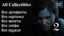 The Last of Us 2 прохождение 100 все артефакты, карточки, монеты, сейфы, оружие Part 2 Survivor