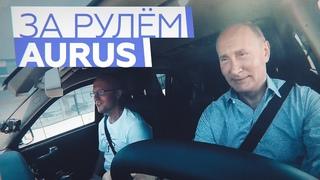 «Надо пристегнуться»: Путин за рулём Aurus открыл движение по крымской трассе «Таврида»