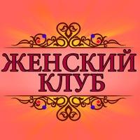 Логотип Женский клуб в Кайласе/Тольятти
