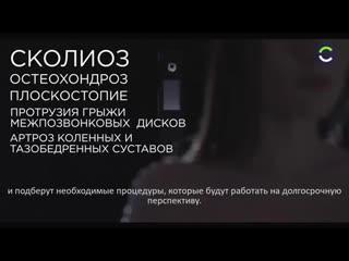 Медицинскии центр симметрия промо ролик