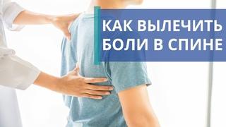 ☝ Советы от врача: как избавиться от боли в спине и шее. Как избавиться от боли в спине и шее. 18+
