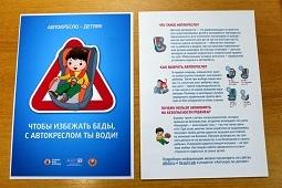 Автоинспекторы проверят безопасность перевозки детей