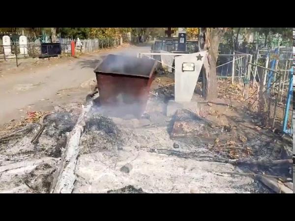 В Шахтах подожгли могилу ветерана