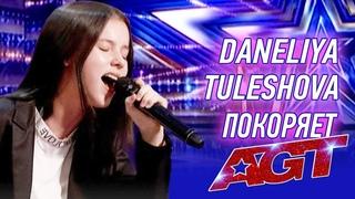 ЭКСКЛЮЗИВ: Daneliya Tuleshova впервые лично рассказывает про участие в шоу America's Got Talent