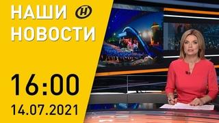 Наши новости ОНТ. Беларусь-Россия: противостояние санкциям; непогода в Беларуси; «Славянский базар»