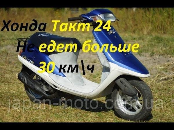 Скутер Honda Tact 24 не едет больше 30км\ч и не тянет в гору!
