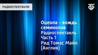 Томас Майн Рид. Оцеола - вождь семинолов. Радиоспектакль. Часть 1