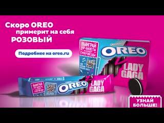Oreo Lady Gaga 6 sec VK 30fps 16-9