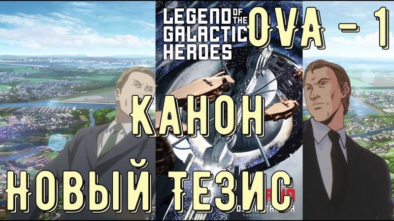 Legend of the Galactic Heroes - 銀河英雄伝説 - Job Trunicht - Сравнение двух версий книга