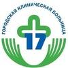 """ГБУЗ """"Городская клиническая больница № 17 ДЗМ"""""""