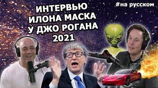 Интервью Илона Маска у Джо Рогана 2021 - об НЛО, ракетах и Билле Гейтсе |На русском|