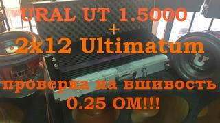 Прожарка  Ural UT  Ultimatum в  ОМ!!! Что с ним стало после 3 минут непрерывного валева???