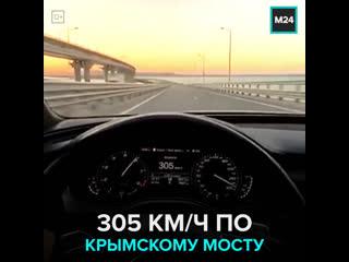 Полиция ищет нарушителя, проехавшего по Крымскому мосту на скорости 305 км/ч — Москва 24