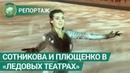 Аделина Сотникова и Евгений Плющенко в шоу «Короли и королевы льда». ФАН-ТВ