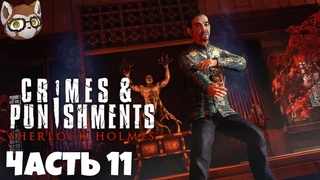 УБИЙЦА - ЭТО ЦВЕТОК! ► Sherlock Holmes Crimes and Punishments #11
