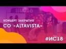 ИС18 Концерт закрытия ALTAVISTA