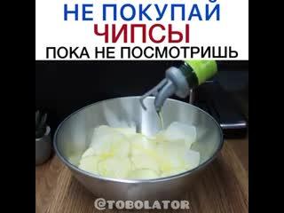 Готовим вкуснейшие домашние чипсы