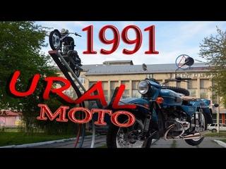УРАЛ МОТО 1991 год. День открытых дверей Ирбитский мотозавод