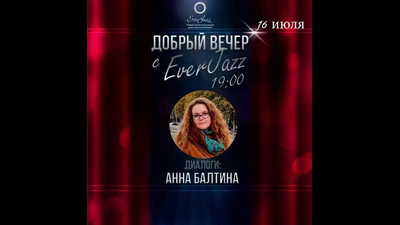 Диалоги Анна Балтина Парки и скверы Екатеринбурга