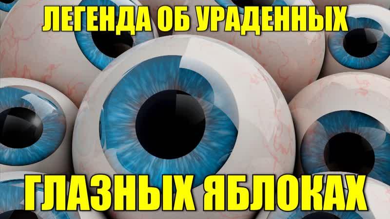 Легенда об украденных глазных яблоках