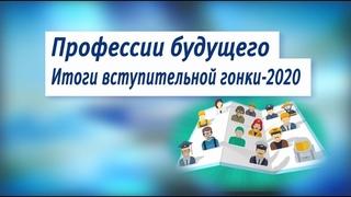 Ток-шоу «Главная тема»  Профессии будущего. Итоги вступительной гонки-2020