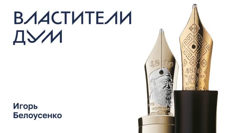 Игорь Белоусенко Пишущие инструменты Лев Толстой и Федор Достоевский