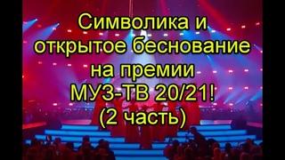 Символика и открытое беснование на музыкальной премии МУЗ-ТВ 20/21 ( 2 Часть) #ПремияМузТв2021