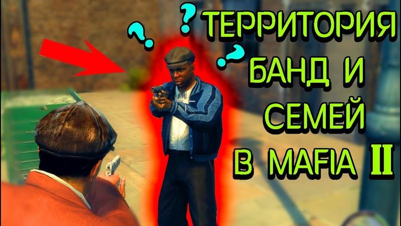 Территории банд и семей в игре Mafia 2
