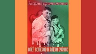 💥💥💥Олег Семенов feat Алёна Суркис - Энергия притяжения.💥💥💥