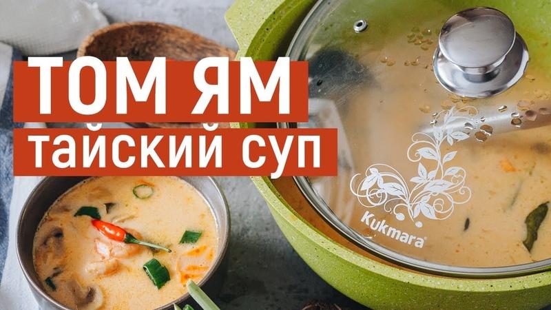 Как приготовить суп Том Ям с креветками? Знаменитый тайский суп в жаровне Kukmara