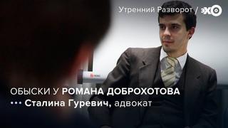 С чем связаны обыски у Доброхотова? Адвокат Сталина Гуревич //
