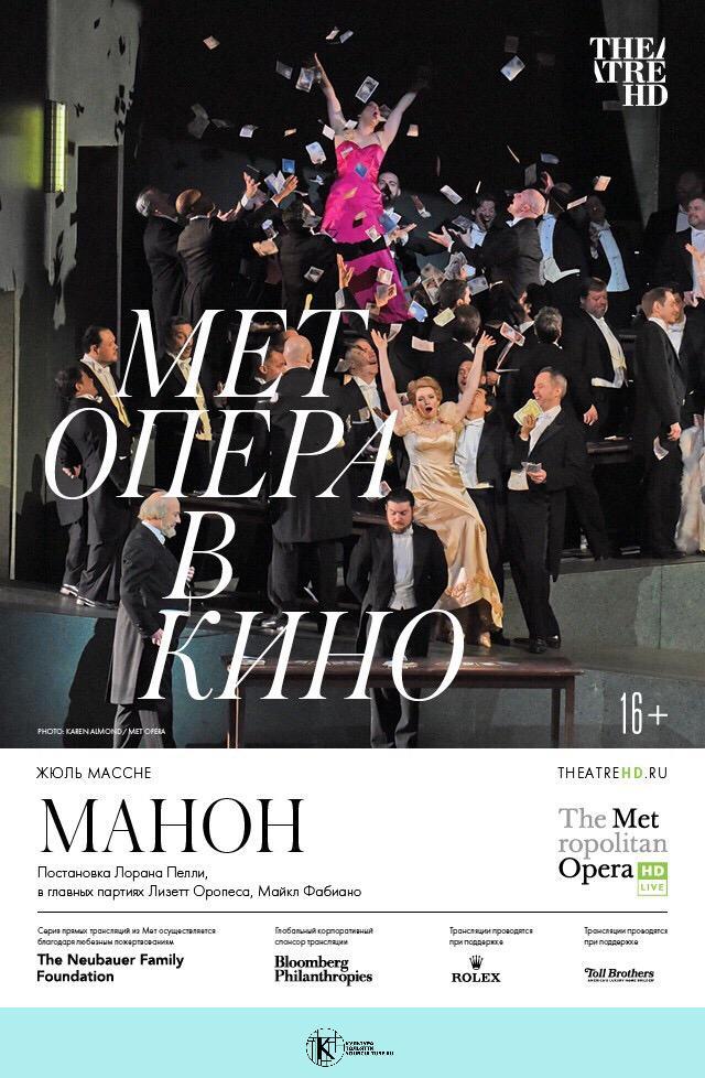 Опера: «Манон»
