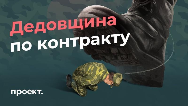Служить здесь это ад Как контрактная армия не спасла солдат от дедовщины