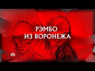 Следствие вели - Рэмбо из Воронежа (2020)