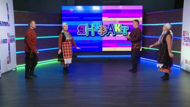 Ансамбль Пинал Даур на съёмках передачи Игра районов в ТРК Моя Удмуртия