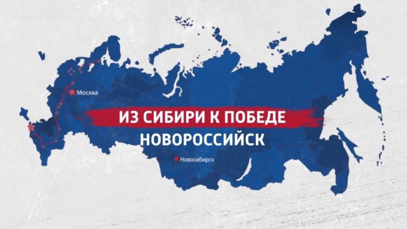 Из Сибири к Победе (2020) - Новороссийск   Эпизод 17