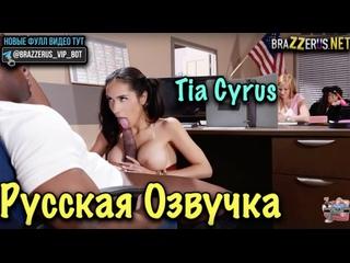 Tia Cyrus озвучка порно с русской озвучкой BRAZZERUS инцест трахнул студентку ан
