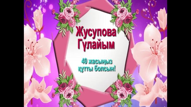 Сазды сәлем_ Жусупова Гүлайым
