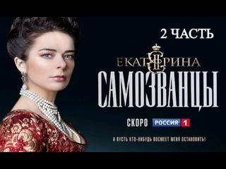 Мир Кино Третий сезон - Драма,мелодрама (2019) - 2 часть
