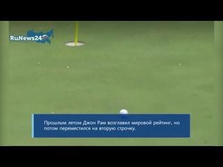 Невероятный удар испанского гольфиста Джона Рама