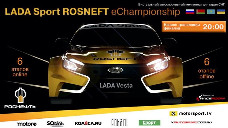 ⚡ 6 этап LADA Sport ROSNEFT eChampionship на трассе Sepang❗