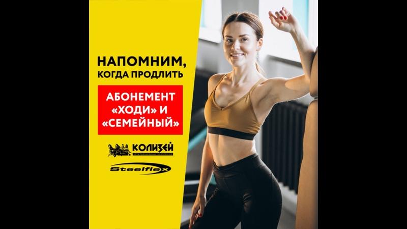 Видео от Сеть тренажерных комплексов Колизей Красноярск