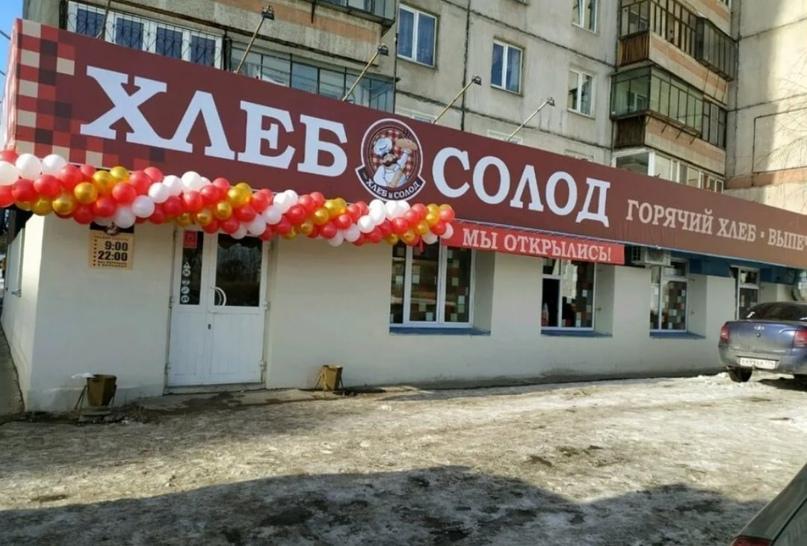 Магазин «Хлеб и Солод»
