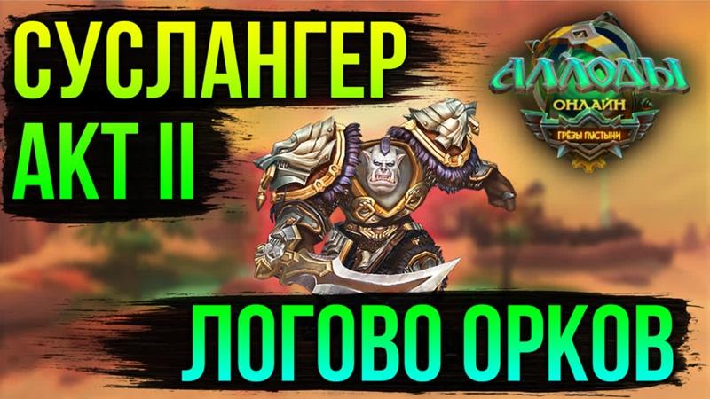 АЛЛОДЫ ОНЛАЙН СУСЛАНГЕР АКТ II НОВЫЙ СЛОЙ АСТРАЛА ЛУЧНИК НА НИТИ СУДЬБЫ MMORPG 2021