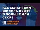 Западная Беларусь в составе Польши. Как это подаёт пропаганда и что было на самом деле
