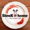 Steak at Home - клуб любителей стейков