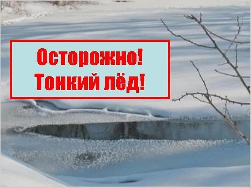 Будьте осторожны и бдительны: на водоёмах тонкий лёд!